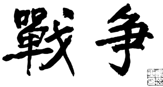 Zhanzheng - guerre en chinois
