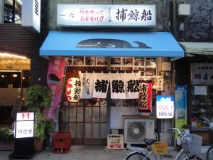 whale-restaurant