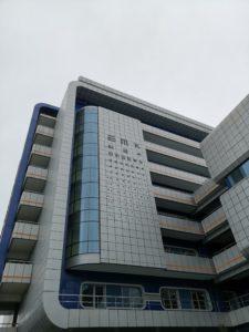 L'hôpital ophtalmique