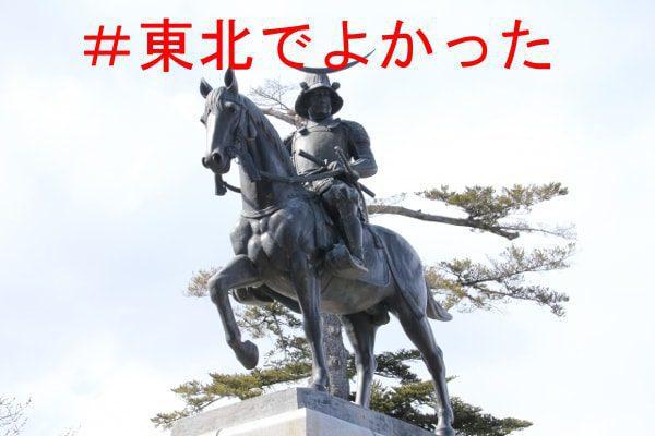 « Heureusement que c'était le Tohoku ! »